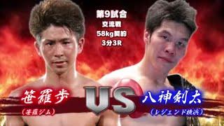 NJKF2015 5th 第9試合 笹羅歩 vs 八神剣太