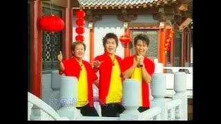 getlinkyoutube.com-[八大巨星] 高歌一曲迎新年 -- 好日子 (Official MV)