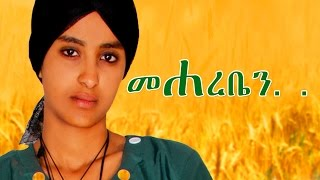 getlinkyoutube.com-Ethiopian Movie - Mehareben Full Movie (መሃረቤን ሙሉ ፊልም) 2015