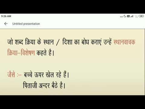 क्रिया विशेषण और इसके भेद ||| Kriya Visheshan aur Iske Bhed