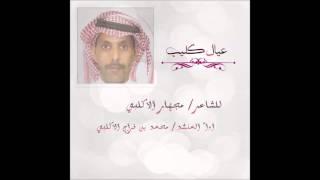 getlinkyoutube.com-قصيدة عيال كليب للشاعر / مجهار الاكلبي  _  اداء / محمد فراج الاكلبي