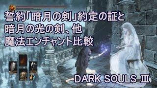 ダークソウル3 暗月の剣 約定の証と暗月の光の剣他エンチャント魔法比較 DARK SOULS 3  BLUE SENTINELS Darkmoon Blade