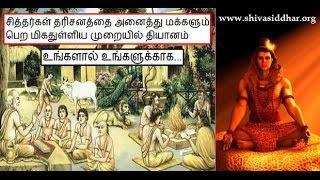 getlinkyoutube.com-சித்தர்கள் தரிசனத்தை அனைத்து மக்களும்  பெற மிகதுள்ளிய முறையில் தியானம்