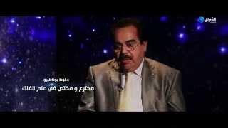 getlinkyoutube.com-حقيقة إكتشاف مخلوقات فضائية في صحراء الجزائر - حصري للغاية - فيلم كامل