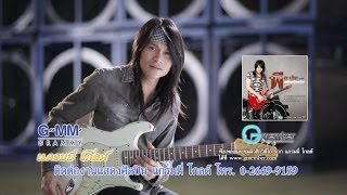 getlinkyoutube.com-อยู่กับใครก็ไม่หายเหงา - พี สะเดิด 【OFFICIAL MV】