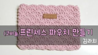 getlinkyoutube.com-[김라희]코바늘 파우치 프린세스 파우치 만들기 뜨개질