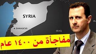 getlinkyoutube.com-ماذا قال رسول الله عن سوريا منذ 1400 عام وتحقق - مفاجاة صادمة