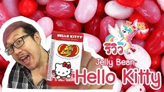 getlinkyoutube.com-พี่ไบค์รีวิว review Jelly Belly Jelly Bean ' Hello Kitty ' อร่อย สดใส น่ารัก