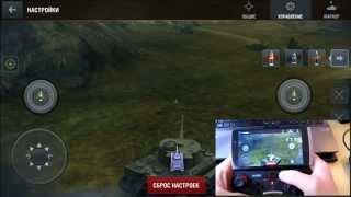 getlinkyoutube.com-Как играть в World Of Tanks Blitz с джойстиком