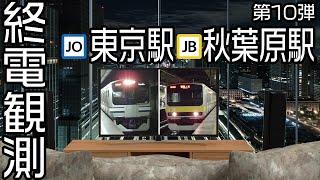 終電観測@総武線東京駅&秋葉原駅
