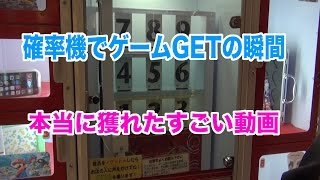 getlinkyoutube.com-【確率機】クジキャッチャーで大型ゲームを獲得した瞬間!目指せ確率機マスター!【少年たちの挑戦】