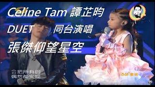 getlinkyoutube.com-中國新聲代第二季 譚芷昀Celine Tam 張傑 同台演唱《仰望星空》