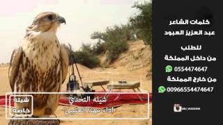 getlinkyoutube.com-شيله التحدي مهنا العتيبي 2016 كلمات الشاعر عبد العزيز العبود