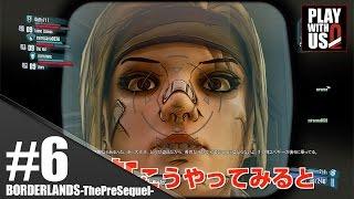 #6【FPS】GESU4の「ボーダーランズ・プリシークエル」【2BRO.】