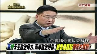 getlinkyoutube.com-新聞追追追》0202part6(藍綠天王角力!胡忠信獨家解讀!)
