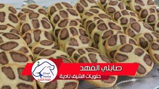getlinkyoutube.com-صابلي الفهد بطريقة مبسطة وناجحة الشيف نادية  | recette sablés léopard