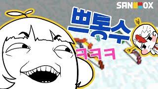 getlinkyoutube.com-난데없이 쁘통수 (태경과 쁘띠허브 마인크래프트) [태경]