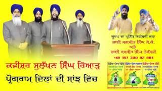 getlinkyoutube.com-Sulakhan Singh Riar - ਦਿਲਾਂ ਦੀ ਸਾਂਝ (Media Punjab Radio)