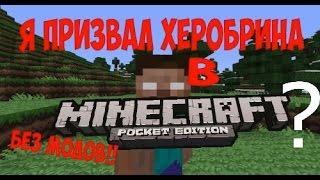 getlinkyoutube.com-Как призвать Херобрина в Minecraft PE 0.14.0 : 0.15.0 Без модов