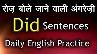 "getlinkyoutube.com-रोज़ बोले जाने वाली इंगलिश questions using ""Did"" | Daily English Conversation Practice | TsMadaan"