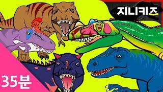 getlinkyoutube.com-세계최강 육식공룡 대격돌! | 알로사우루스, 카르노타우루스, 타르보사우루스, 기가노토사우루스, 크리올로포사우루스, 케라토사우루스, 티라노사우루스