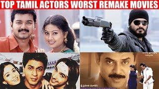 Top tamil actors worst remake movies   Kollywood   Ajith   Vijay