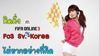 getlinkyoutube.com-สอนติดตั่ง และเข้าเล่นเกม Fifa Online 3 Sv.Korea