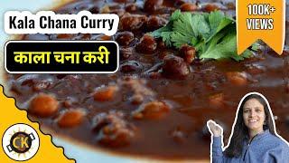 Kaale Chole Authentic Punjabi (Black ChickPea Curry) Kala Channa Recipe by Chawla's width=