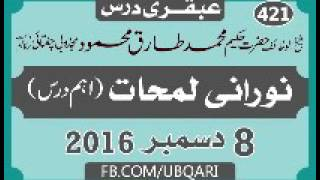 getlinkyoutube.com-08 December 2016 Norani Lamhat Hakeem Tariq Mehmood