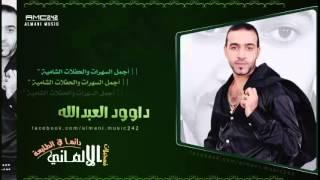 getlinkyoutube.com-جديد 2016  داوود العبدالله فريها شديها لا ترخيها