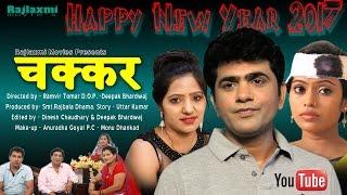 Chakkar चक्कर Full Movie Uttar Kumar (Dhakad Chhora) Lovely Sharma
