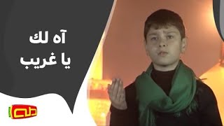 getlinkyoutube.com-آه لك يا غريب | المنشد محمد حسين خليل