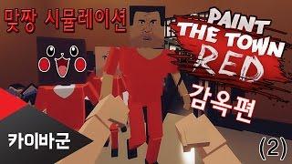getlinkyoutube.com-[카이바군] 약빨은 맞짱 시뮬레이션게임 - 감옥,피카츄편 (2) Paint the Town Red