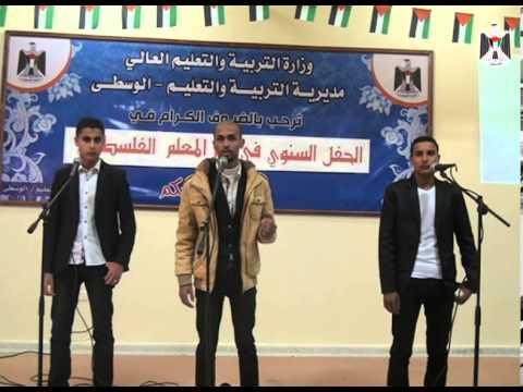يا معلمي ,,, احتفال يوم المعلم الفلسطيني