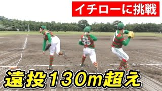 getlinkyoutube.com-イチローの遠投130m超え!軟式クラブ最強チームの強肩三銃士