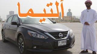 getlinkyoutube.com-نيسان ألتيما 3.5 2017 Nissan Altima التيما