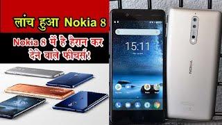 Nokia 8 हैरान कर देने वाले फीचर्स और शानदार डिजाइन वाला के साथ हुआ लॉन्च