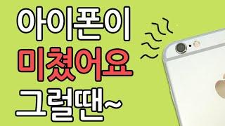 getlinkyoutube.com-아이폰6 이 미쳤다 그럴땐..  Crazy iPhone