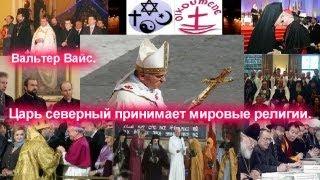 getlinkyoutube.com-Царь северный принимает мировые религии. Вальтер Вайс.