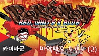 getlinkyoutube.com-[카이바군] 마약빨은 포켓몬 동심파괴 게임 (2) - 란란루편 Crazy pokemon