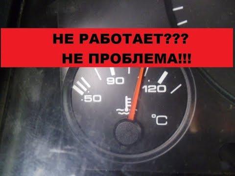 Не работает индикатор температуры Ауди 100С4. Ремонт.