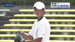 getlinkyoutube.com-もう一つの甲子園 都内に一つ!女子硬式野球部の挑戦