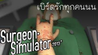 getlinkyoutube.com-ผ่าตัดทั่วไทย \(-__-\) (Surgeon Simulator 2013)