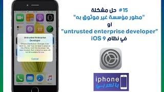 "#15 حل مشكلة ""مطور مؤسسة غير موثوق بها"" او ""untrusted enterprise developer"" في نظام iOS 9"