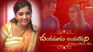 Chandamama Andaledani - Idi Naa Love Story | Telugu Short Film 2017 (Subtitles) | by KV Raja Mahi