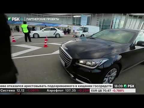 Бизнес-новость. На время проведения форума в Сочи Genesis предоставил свои машины