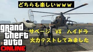 getlinkyoutube.com-Grand Theft Auto V  サベージ VS ハイドラ 火力テストしてみました