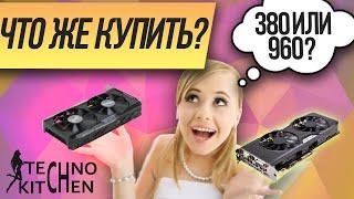 getlinkyoutube.com-Что же все же купить? R9 380 или GTX 960?