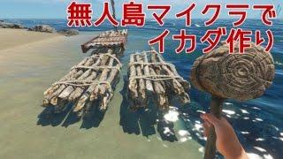 無人島でマインクラフト生活 巨大なイカダ作ってみたぞ!!