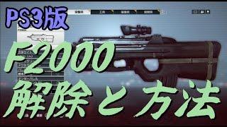 getlinkyoutube.com-BF4・F2000 アンロック 解除・方法【PS3】
